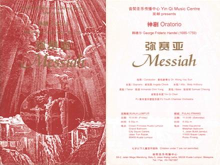 Handel's Oratorio Messiah 1999