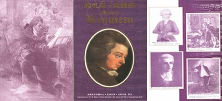 Mozart's Requiem 2000
