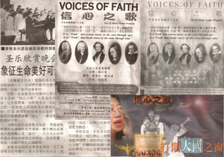 Voice of Faith – 2002